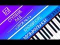 Краткий курс музыкальной теории - Ступени. Лад (урок 2).