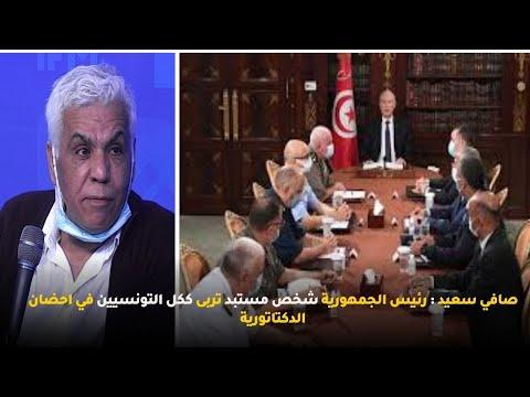 صافي سعيد : رئيس الجمهورية شخص مستبد تربى ككل التونسيين في احضان الدكتاتورية