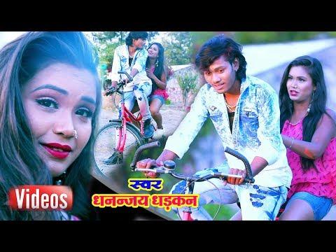 #Dhananjay Dhadkan का 2019 का सबसे प्यारा रोमांटिक वीडियो || तोहरे से प्यार बा ||