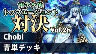Chobi:青単デッキ/『COJ』電アケ的トップエージェント対決Vol.28