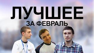 ЛУЧШЕЕ Дред, Соло, Нексус, Хвост & CO. (февраль 2016)