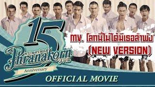 MV.โลกนี้ไม่ได้มีเธอลำพัง New Version (Official Phranakornfilm)