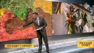 Доклад Балашова: Что будет с Сирией? [Русский ответ]