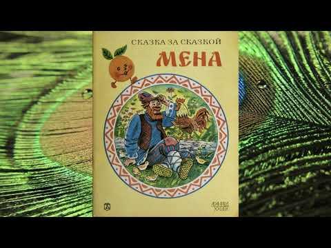 Мена русская народная сказка мультфильм