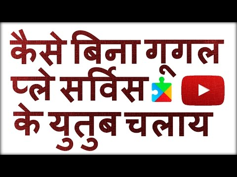 How to Run YouTube Without Google play service in hindi/हिंदी