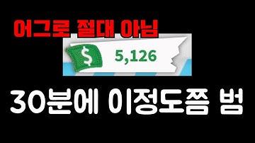 [로블록스 입양하세요] 돈 많이 버는 방법!! 30분에 5000원!!!