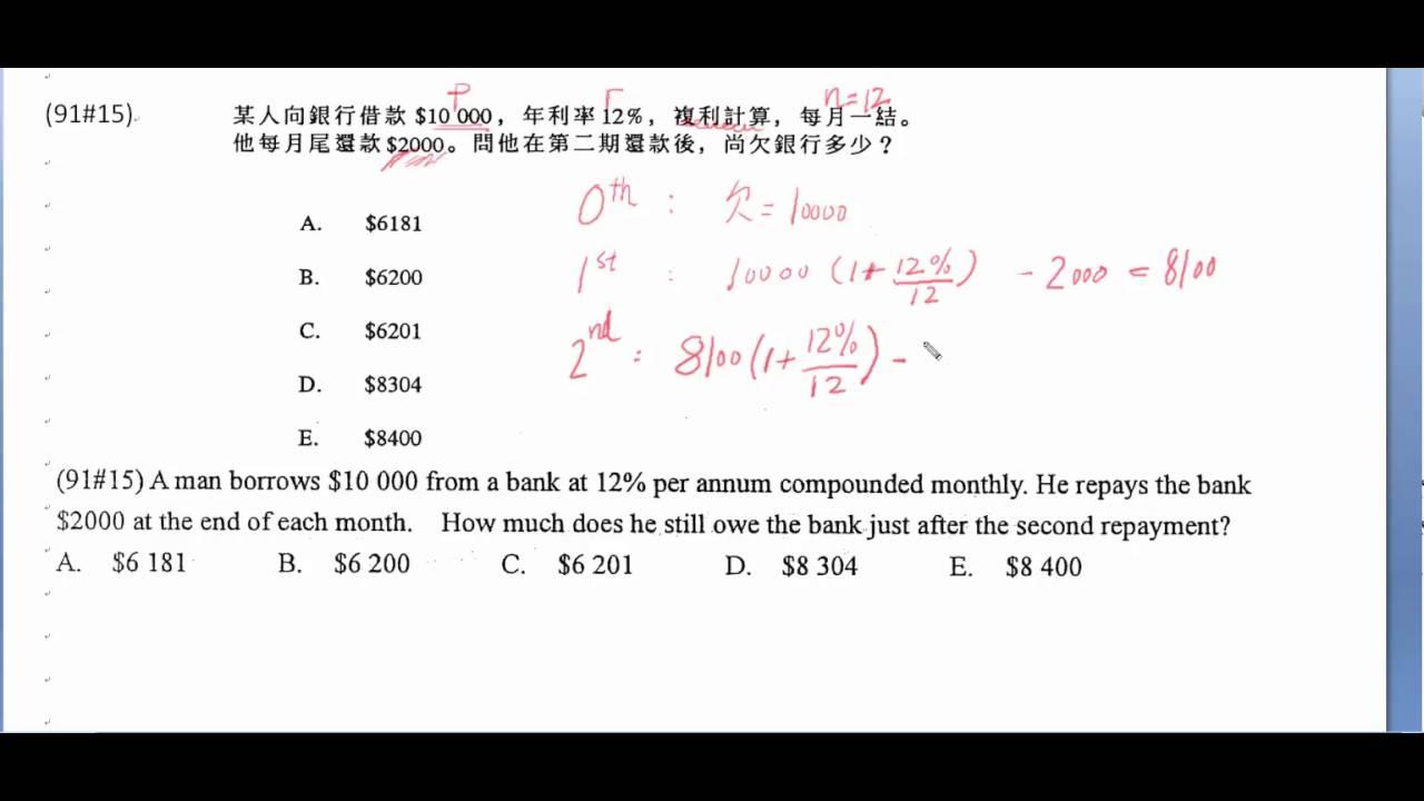 百分數 單利息與複利息 Percentage Simple and Compound Interest - YouTube