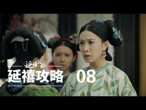 延禧攻略 08   Story of Yanxi Palace 08(秦岚、聂远、佘诗曼、吴谨言等主演)