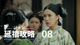 延禧攻略 08 | Story of Yanxi Palace 08(秦岚、聂远、佘诗曼、吴谨言等主演)
