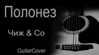 Полонез - Чиж & Co (Куцебо С.  GuitarCover)