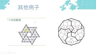 Publication Date: 2020-12-01 | Video Title: 快●樂學數學