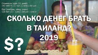 Сколько денег брать в Таиланд? 2019 Сколько мы потратили (туром 11 дней. Еда, острова, байк - обзор)