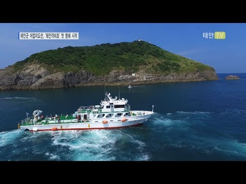 태안TV - 태안군 어업지도선 태안격비호 첫 항해 시작   완성