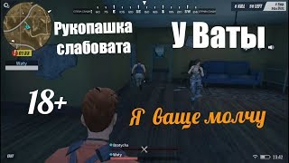 Rules of survival Великая Вата и Рак Bratycha Ракуют
