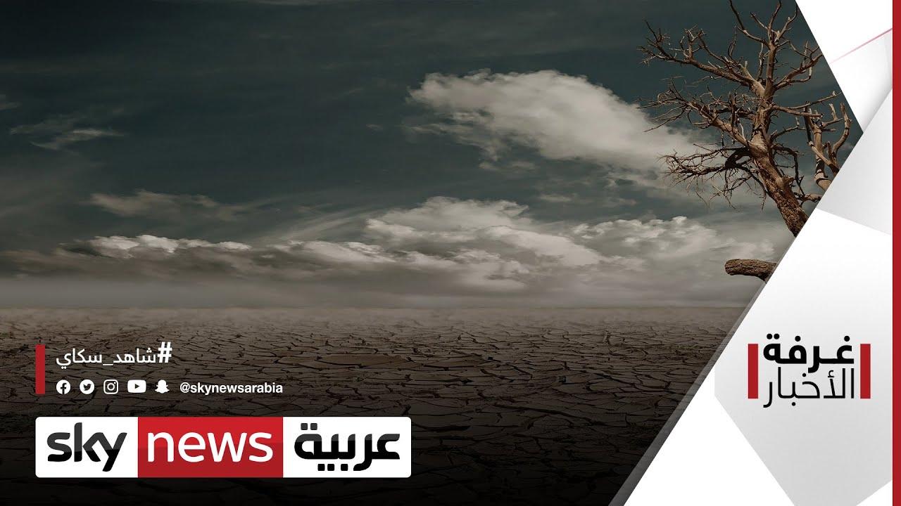 التغيرّ المناخي.. تحركات دولية والعين على النتائج! | #غرفة_الأخبار  - نشر قبل 3 ساعة