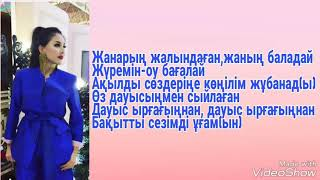 Караоке Айдана Меденова - Тәтті дауыс , татти дауыс ( Karaoke, текст, мәтін, lyrics )