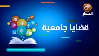 قضايا جامعية ح١ (هجرة الشباب والطلبة)