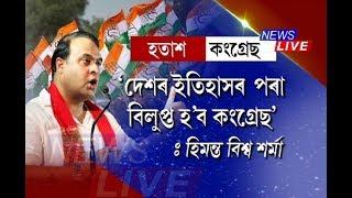 Congress will become extinct: Himanta Biswa Sarma