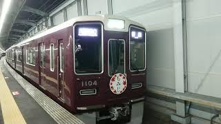 阪急電車 宝塚線 1000系 1104F 発車 三国駅