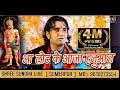 Aa Laut Ke Aaja Hanuman आ लोट के आजा हनुमान Prakash Mali Sumerpur Live 2016