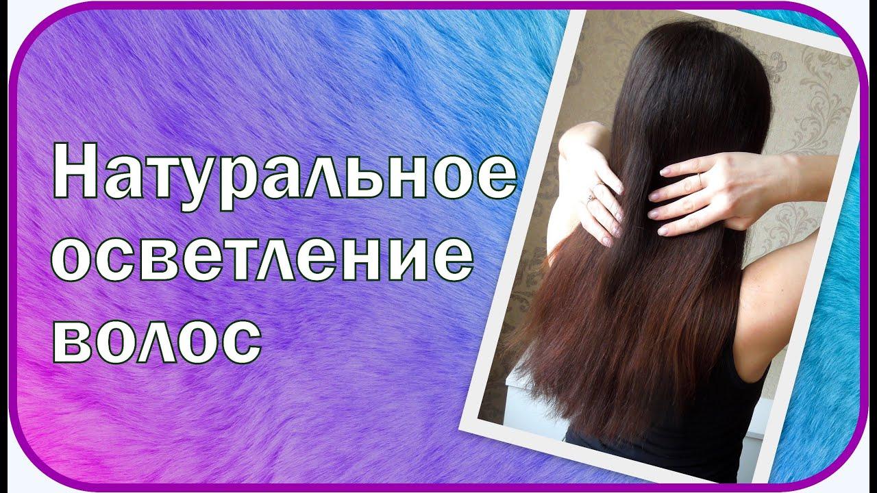 12 способов: как осветлить волосы в домашних условиях