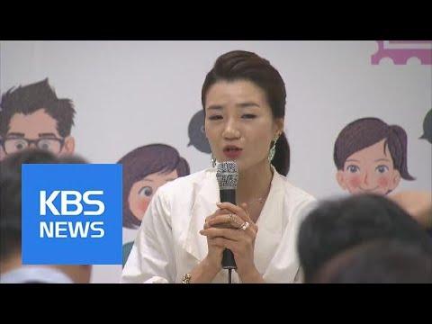 Korean Air Scandal / KBS뉴스(News)