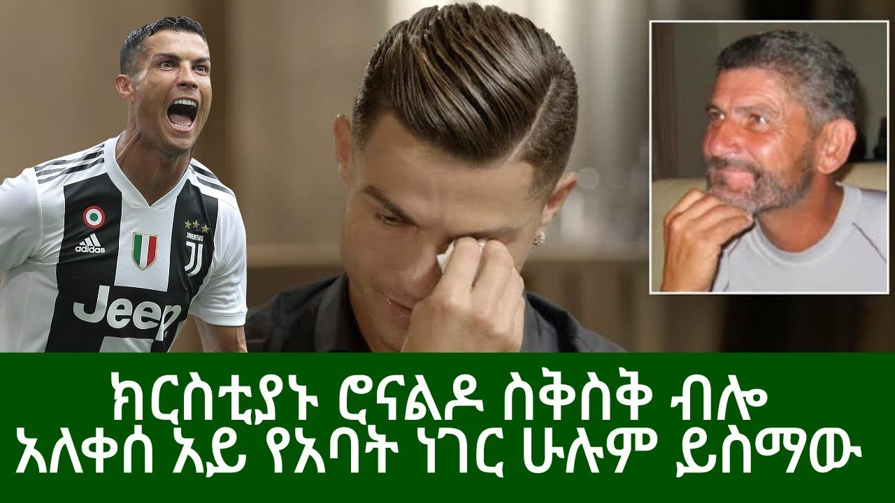 Christian Ronaldo heat touching moment