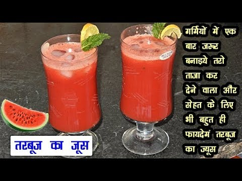 तरबूज का शरबत - Refreshing Watermelon Juice Recipe - Summer Drink- Health Benefits Of Watermelon