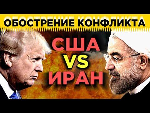 Конфликт США и Ирана угрожает рынкам, дорожает нефть и золото / Финансовые новости