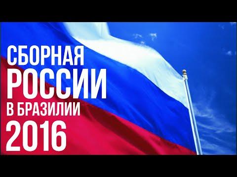 Россия утвердила список олимпийской сборной на Олимпийских играх в Бразилии 2016