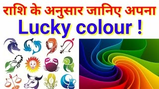 rashi bhavishya !! Lucky colour according to your zodiac signs # jy...