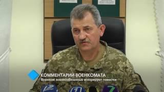 Военком Одесской области: военнообязанные игнорируют повестки