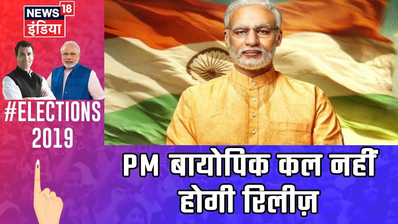Breaking News: नरेंद्र मोदी फिल्म को सेंसर बोर्ड से नहीं मिली हरी झंडी, कल रिलीज़ नहीं होगी फिल्म