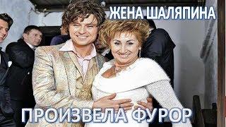 Бывшая жена Шаляпина Лариса Копенкика произвела фурор!  Такого от неё никто не ожидал!  (23.07.2017)