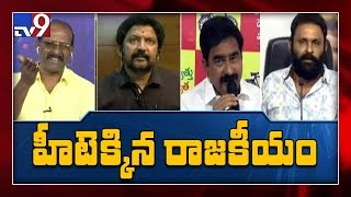 Political heat in Vijayawada over TDP, YCP leaders fight - TV9