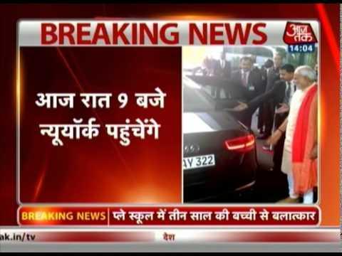 PM Modi departs from Frankfurt; will reach US at 9 PM IST