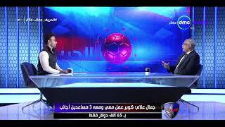 جمال علام : انا كان عندي أمل في كوبر يوصلنا لــ كأس العالم في روسيا 2018 - الحريف