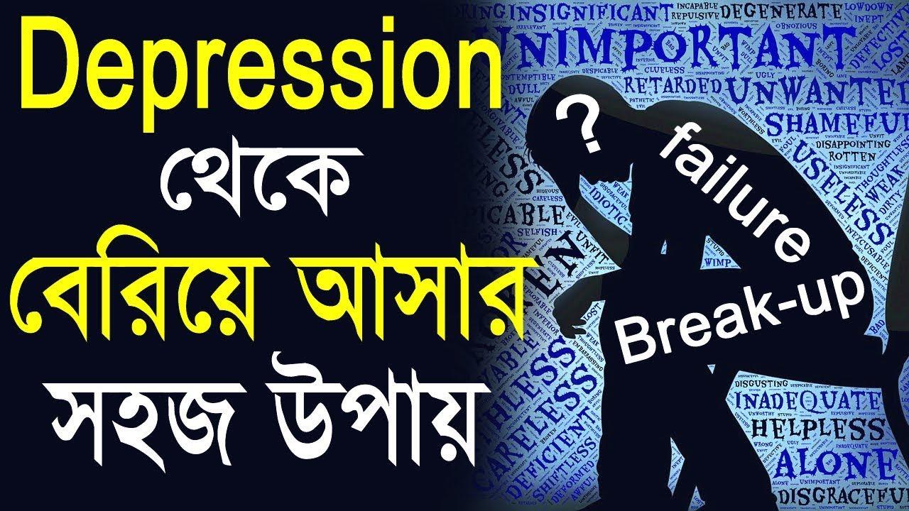 depression থেকে বেরিয়ে আসার সহজ উপায়