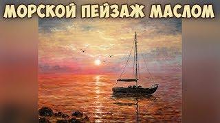 Морской пейзаж маслом. Мастер-класс для начинающих. Татьяна Зубова