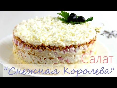 Салат  Снежная королева /Простой салат к праздничному столу
