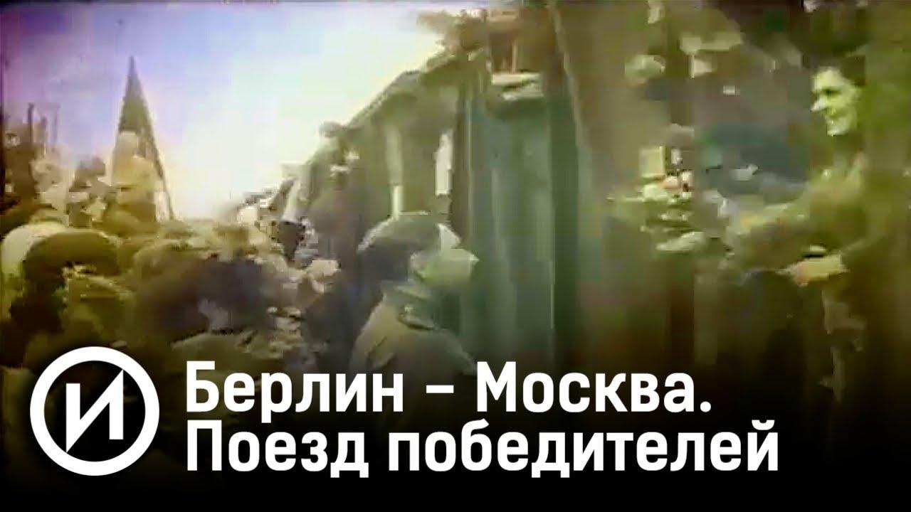 Берлин - Москва. Поезд победителей. Документальный фильм @История