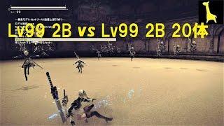 【ニーアオートマタ】Lv99 レオタード2B vs Lv99 2B 20体!NieR Automata