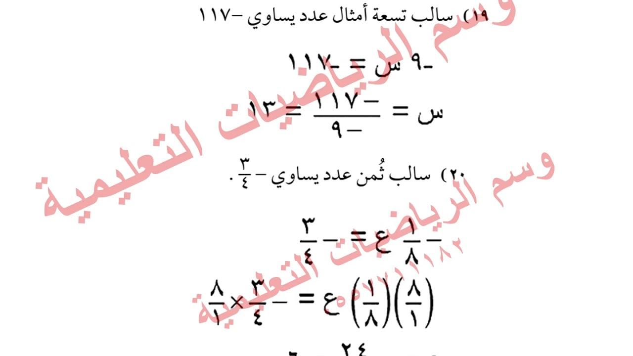كتاب التمارين 1 2 حل المعادلات ذات الخطوة الواحدة 3م ف1 Youtube