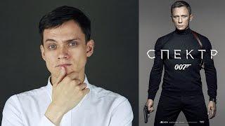 007: СПЕКТР (2015) - Обзор фильма