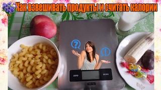 Кухонные весы Mirta SKEM 205  и  Анализатор калорийности . Взвешиваем продукты и считаем калории