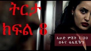 Tireta Drama – Part 8 (Ethiopian Drama)