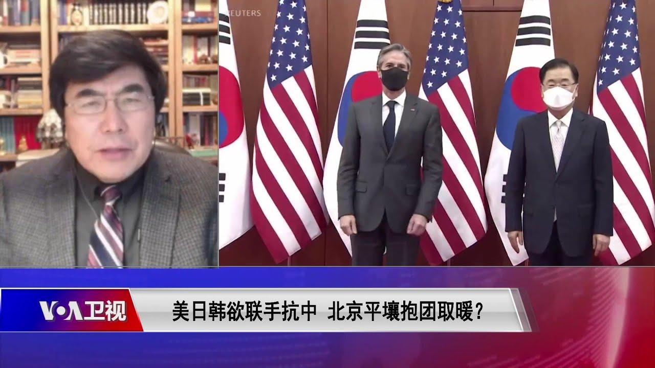 【夏明:美国印太战略中 韩国或不扮演重要角色】3/18 #时事大家谈 #精彩点评