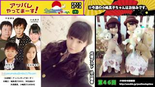 AKB48 アッパレやってまーす!(木)代理ゲスト 込山榛香 城島茂 次長課...