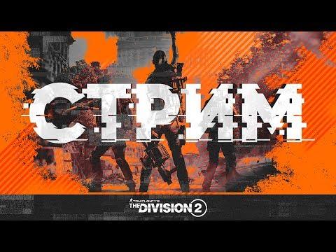 DIVISION 2 Продолжаем