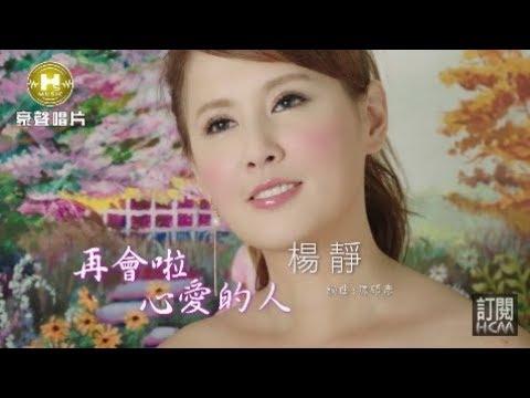 【首播】楊靜-再會啦心愛的人(官方完整版MV) HD
